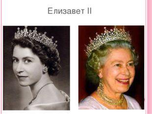 Елизавет II