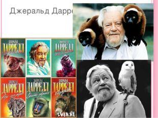 Джеральд Даррел