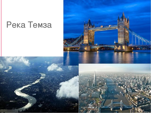 Река Темза