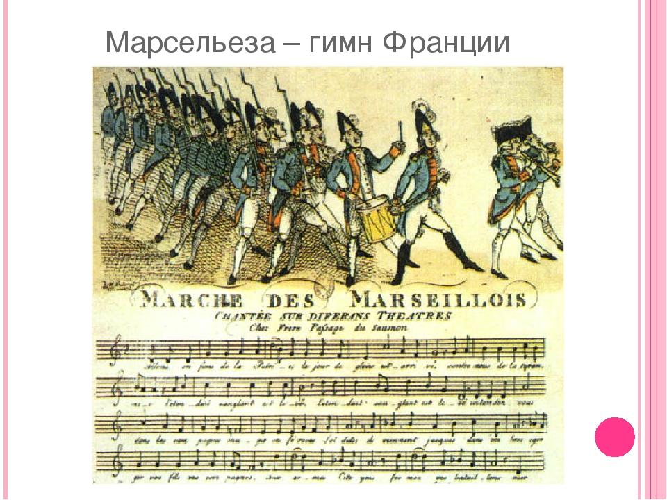 Марсельеза – гимн Франции