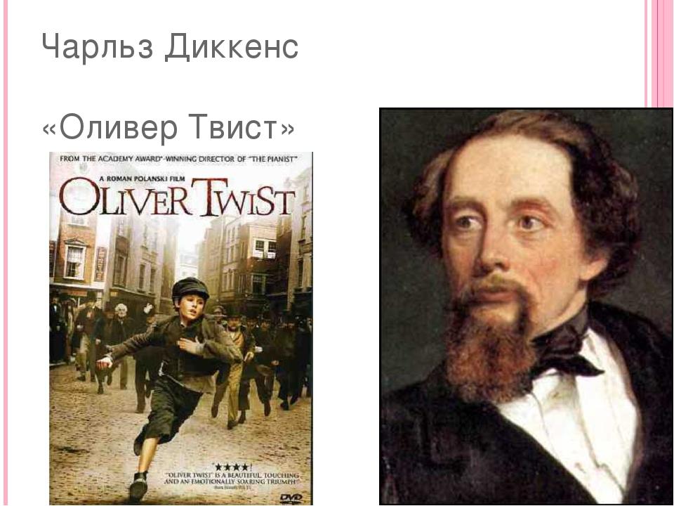 Чарльз Диккенс «Оливер Твист»