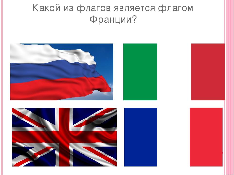 Какой из флагов является флагом Франции?