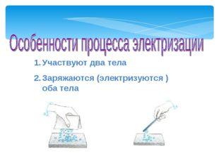 Участвуют два тела Заряжаются (электризуются ) оба тела Мой университет- www.