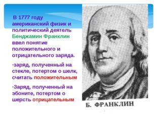 В 1777 году американский физик и политический деятель Бенджамин Франклин вве