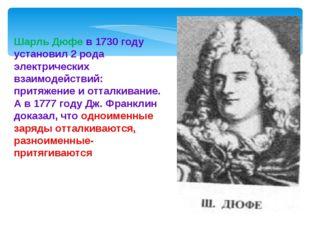 Шарль Дюфе в 1730 году установил 2 рода электрических взаимодействий: притяже