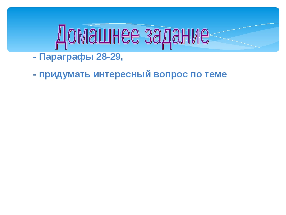 - Параграфы 28-29, - придумать интересный вопрос по теме Мой университет- www...