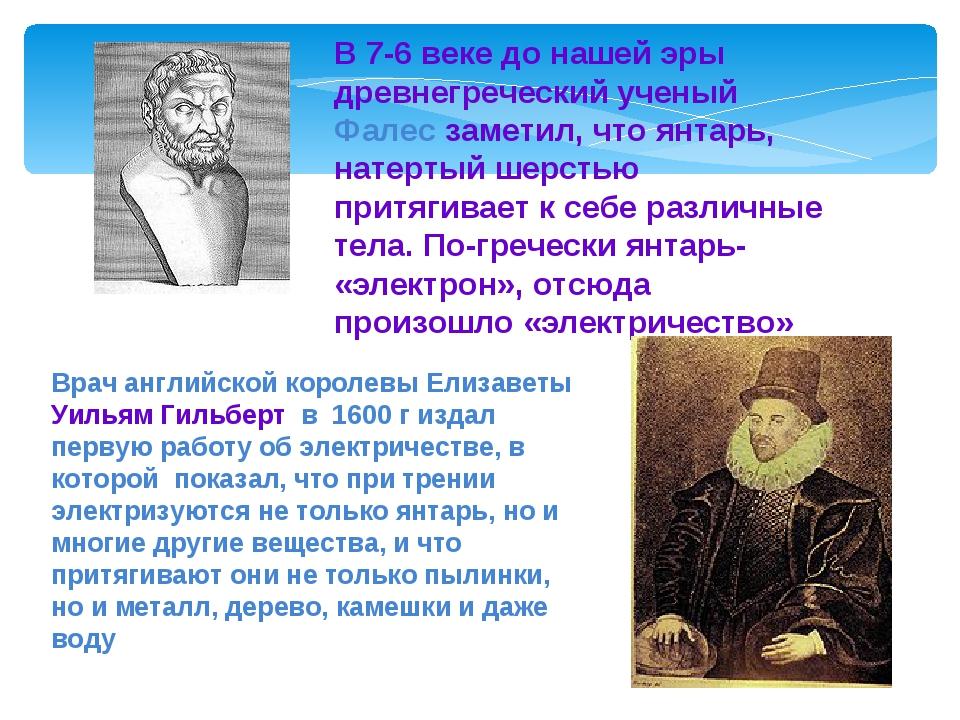 В 7-6 веке до нашей эры древнегреческий ученый Фалес заметил, что янтарь, нат...