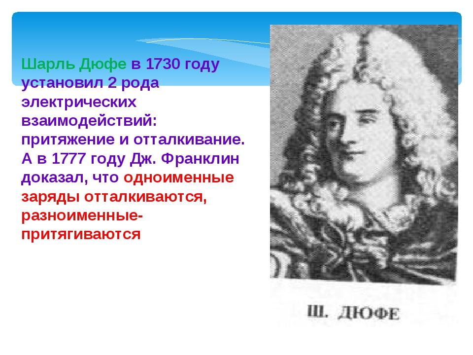 Шарль Дюфе в 1730 году установил 2 рода электрических взаимодействий: притяже...