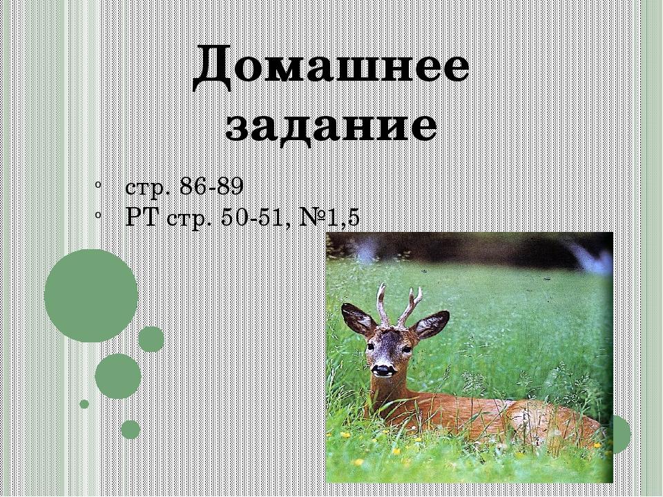 Домашнее задание стр. 86-89 РТ стр. 50-51, №1,5