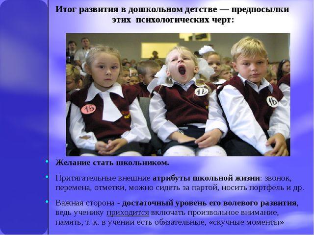 Итог развития в дошкольном детстве — предпосылки этих психологических черт: Ж...