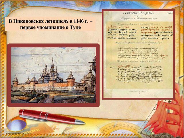 В Никоновских летописях в 1146 г. – первое упоминание о Туле