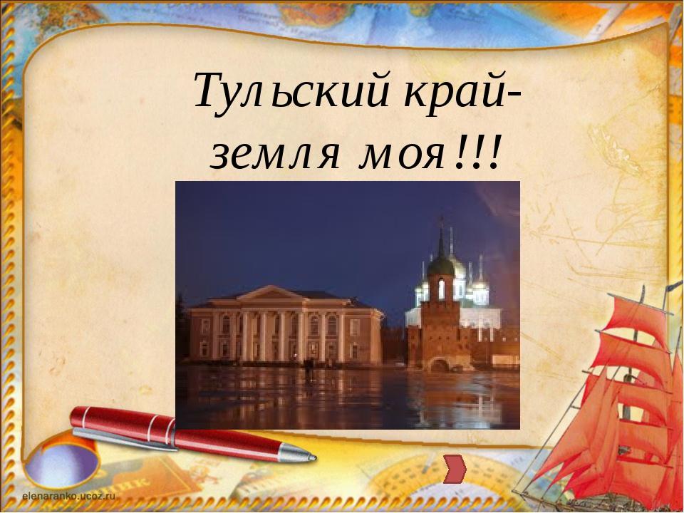 Тульский край- земля моя!!!