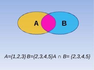 А В Пересечение А∩В А={1,2,3} В={2,3,4,5} А ∩ В= {2,3,4,5}