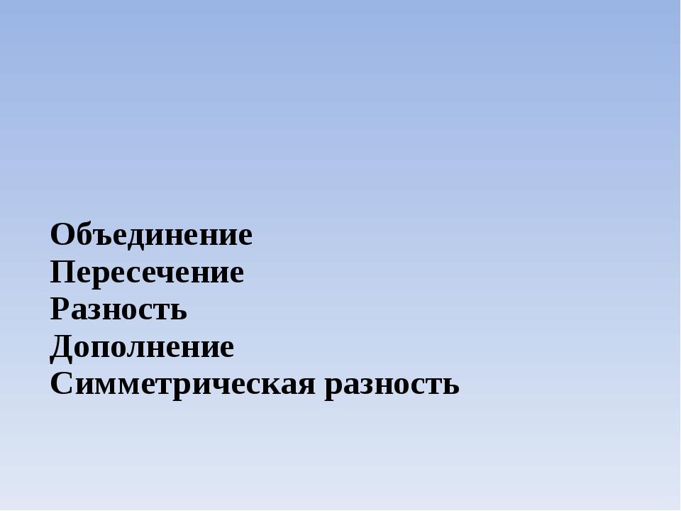 Операции над множествами Объединение Пересечение Разность Дополнение Симметр...