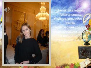Цапок Екатерина Анатольевна. Учитель английского языка. Тарасовская средняя о