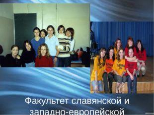 Факультет славянской и западно-европейской филологии