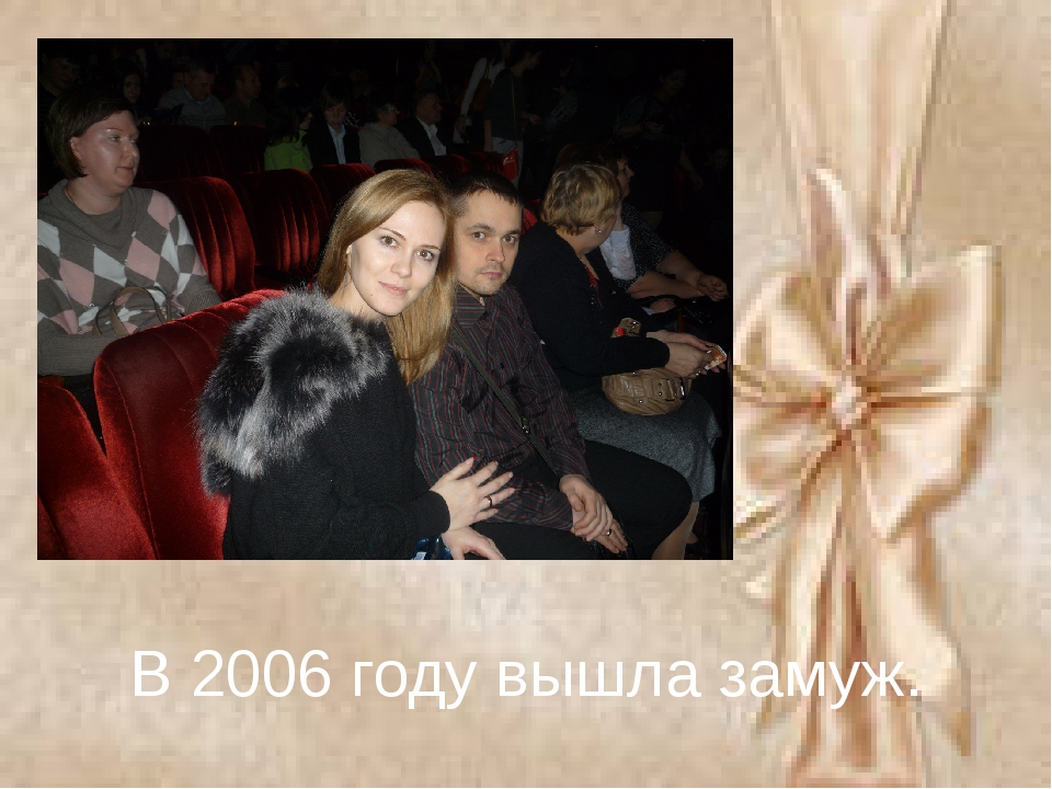 В 2006 году вышла замуж.