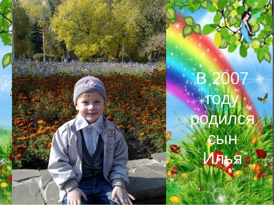 В 2007 году родился сын Илья