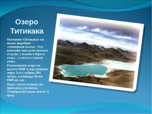Озеро Титикака Название«Титикака» на языке индейцев – «свинцовая скала». Это