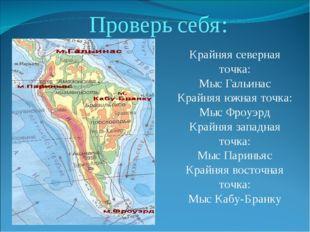 Крайняя северная точка: Мыс Гальинас Крайняя южная точка: Мыс Фроуэрд Крайняя