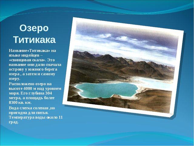 Озеро Титикака Название«Титикака» на языке индейцев – «свинцовая скала». Это...
