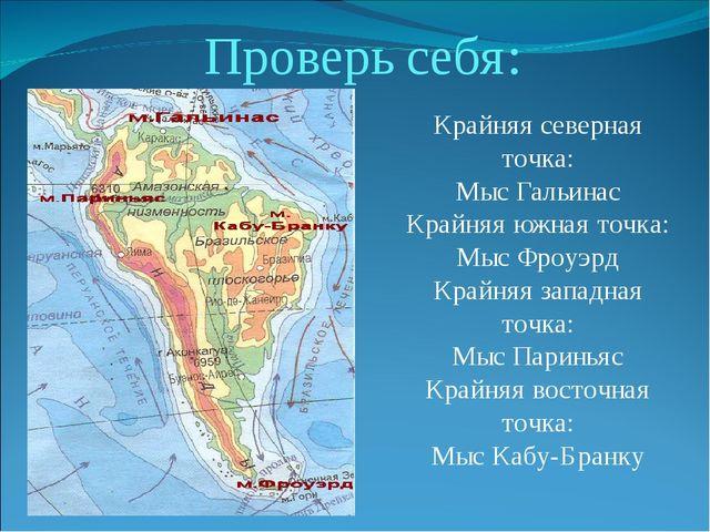 Крайняя северная точка: Мыс Гальинас Крайняя южная точка: Мыс Фроуэрд Крайняя...