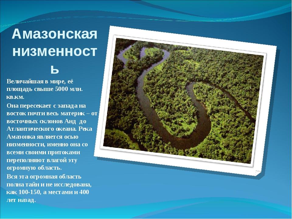 Амазонская низменность Величайшая в мире, её площадь свыше 5000 млн. кв.км. О...