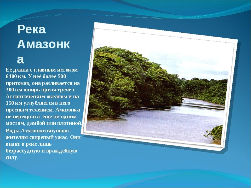 Река Амазонка Её длина с главным истоком 6400 км. У неё более 500 притоков, о...