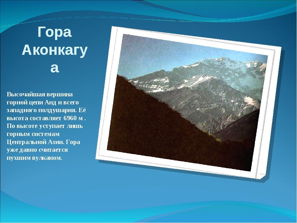 Гора Аконкагуа Высочайшая вершина горной цепи Анд и всего западного полдушари...