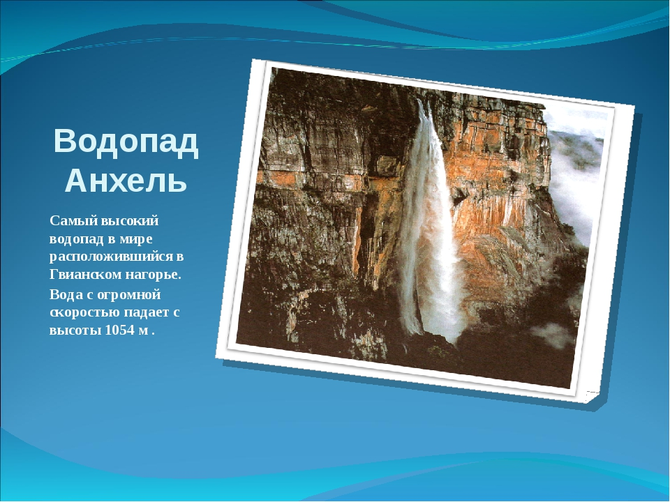 Водопад Анхель Самый высокий водопад в мире расположившийся в Гвианском нагор...