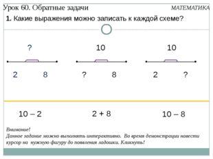 1. Какие выражения можно записать к каждой схеме? Урок 60. Обратные задачи МА