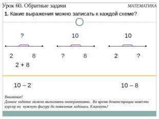 1. Какие выражения можно записать к каждой схеме? ? 2 10 10 – 8 10 – 2 2 + 8