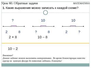 1. Какие выражения можно записать к каждой схеме? 10 – 2 2 + 8 10 – 8 Внимани