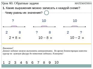 1. Какие выражения можно записать к каждой схеме? 8 10 2 + 8 10 – 8 10 – 2 Че