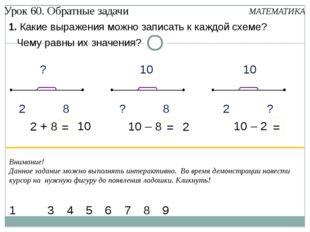 1. Какие выражения можно записать к каждой схеме? МАТЕМАТИКА 1 4 5 6 7 3 9 2