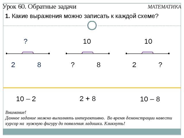1. Какие выражения можно записать к каждой схеме? Урок 60. Обратные задачи МА...