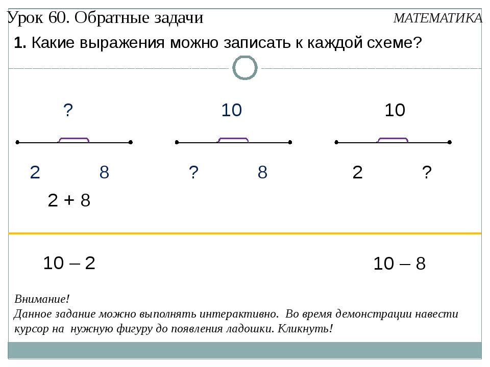 1. Какие выражения можно записать к каждой схеме? ? 2 10 10 – 8 10 – 2 2 + 8...