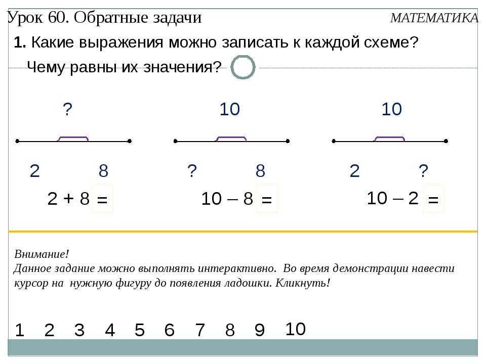 1. Какие выражения можно записать к каждой схеме? 8 10 2 + 8 10 – 8 10 – 2 Че...
