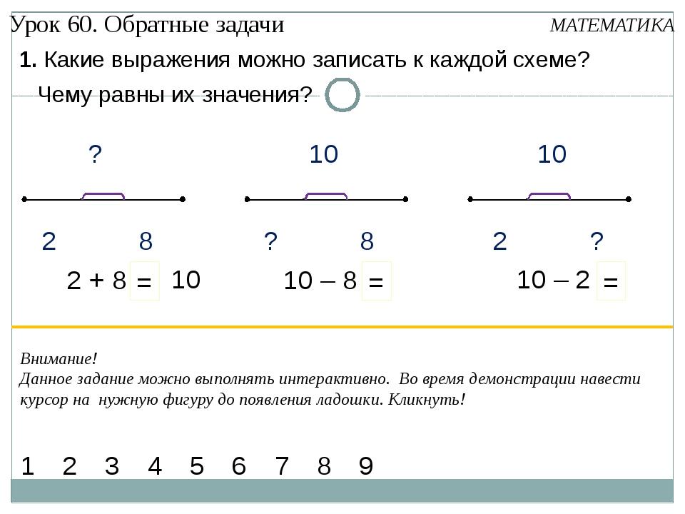 1. Какие выражения можно записать к каждой схеме? МАТЕМАТИКА 1 4 2 5 6 7 3 9...
