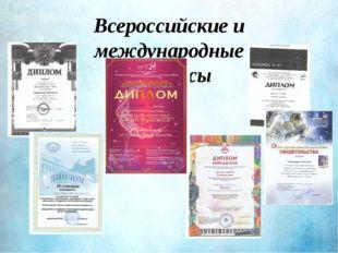 Всероссийские и международные конкурсы