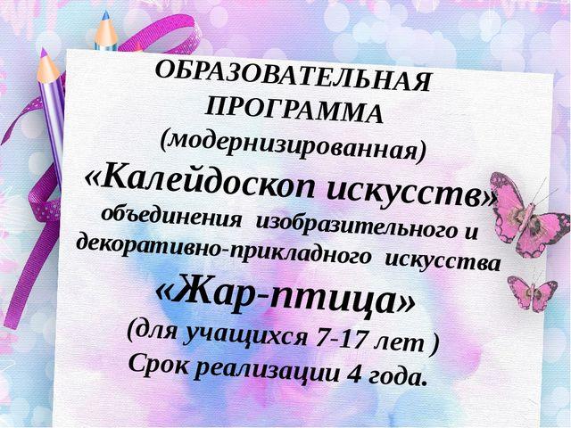 ОБРАЗОВАТЕЛЬНАЯ ПРОГРАММА (модернизированная) «Калейдоскоп искусств» объедине...
