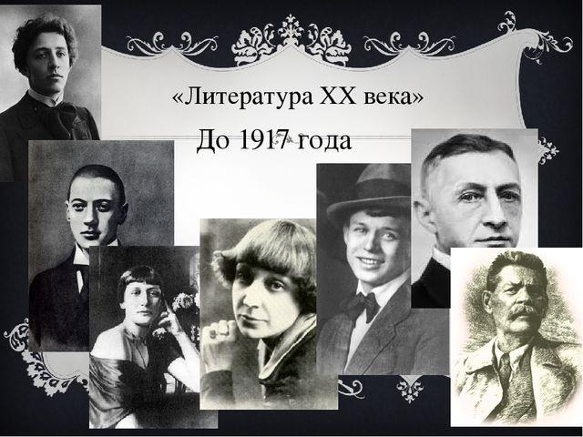 До 1917 года «Литература XX века»