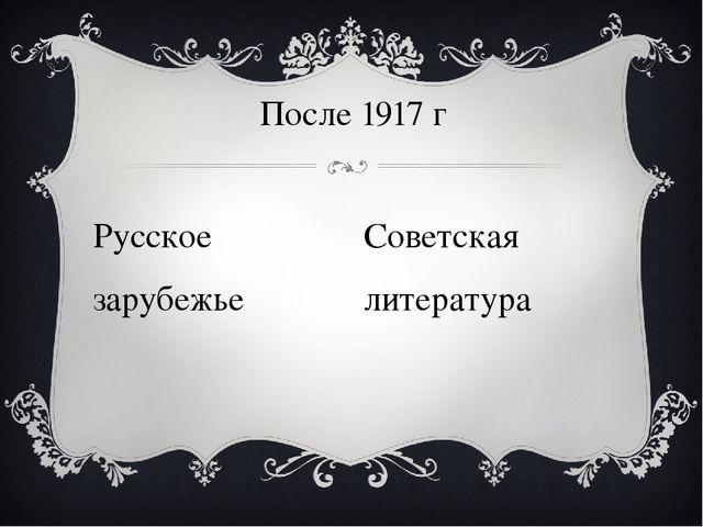 Русское зарубежье Советская литература После 1917 г