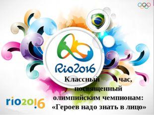 Классный час, посвященный олимпийским чемпионам: «Героев надо знать в лицо»