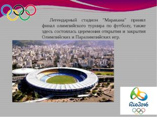 "Легендарный стадион ""Маракана"" принял финал олимпийского турнира по футболу,"