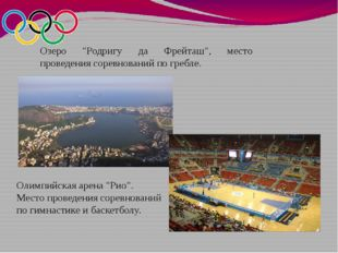 "Озеро ""Родригу да Фрейташ"", место проведения соревнований по гребле. Олимпийс"
