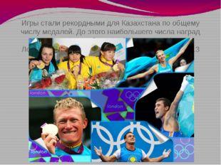 Игры стали рекордными для Казахстана по общему числу медалей. До этого наибол