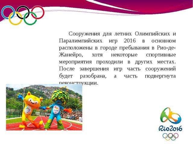 Сооружения для летних Олимпийских и Паралимпийских игр 2016 в основном распо...