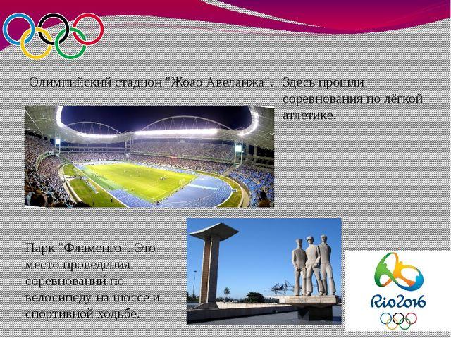 """Здесь прошли соревнования по лёгкой атлетике. Олимпийский стадион """"Жоао Авела..."""