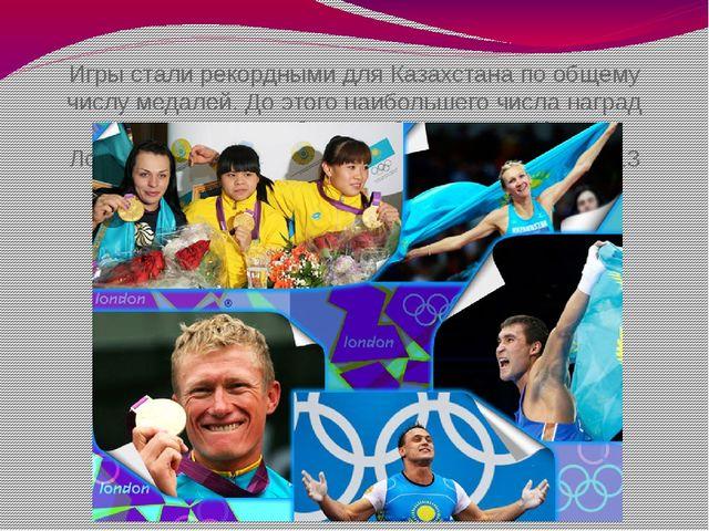 Игры стали рекордными для Казахстана по общему числу медалей. До этого наибол...